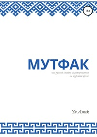 Мутфак, Yu Asrak обложка-превью