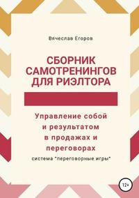 Сборник самотренингов для риэлтора, или Управление собой и результатом в продажах и переговорах, Вячеслав Егоров обложка-превью