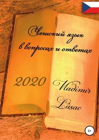 Чешский язык в вопросах и ответах 2020, Vladimir Lasac обложка-превью
