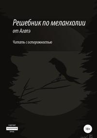 Решебник по меланхолии, Агапэ обложка-превью