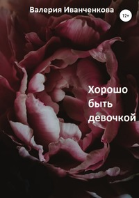 Хорошо быть девочкой, Валерия Иванченкова обложка-превью