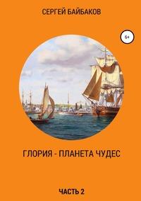 Глория - планета чудес. Часть 2, Сергей Байбаков обложка-превью
