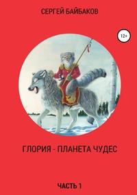 Глория - планета чудес. Часть 1, Сергей Байбаков обложка-превью