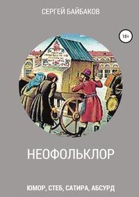 Неофольклор, Сергей Байбаков обложка-превью
