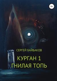 Курган 1. Гнилая топь, Сергей Байбаков обложка-превью