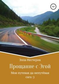 Книга под заказ: «Прощание с Эгой. Моя путевая да непутёвая сага»