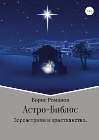 Книга под заказ: «Астро-Библос. Зороастризм и христианство»