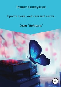 'Прости меня, мой светлый ангел..', Рашит Халилуллин обложка-превью