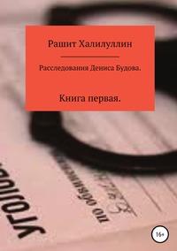 Расследования Дениса Будова. Книга первая, Рашит Халилуллин обложка-превью