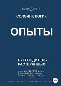 Опыты, Солоинк Логик обложка-превью