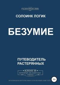 Безумие, Солоинк Логик обложка-превью