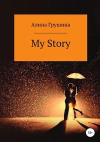 My Story, Алина Грушина обложка-превью