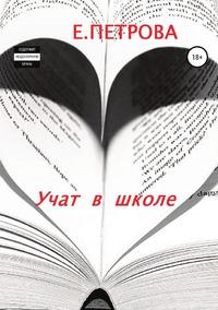 Учат в школе, Елена Петрова обложка-превью