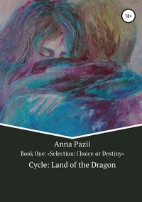 Cycle: Land of the Dragon. Selection: Choice or Destiny.  Book One, Pazii Anna обложка-превью