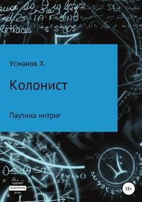Колонист. Часть 6. Паутина интриг, Хайдарали Усманов обложка-превью