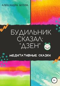БУДИЛЬНИК СКАЗАЛ: 'ДЗЕН', Александра Белуза обложка-превью