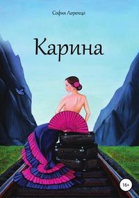 Карина, София Лоренцо обложка-превью