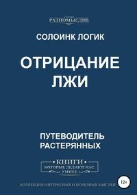 Отрицание Лжи, Солоинк Логик обложка-превью