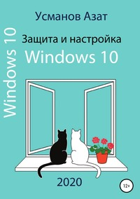 Защита и настройка Windows 10, Азат Усманов обложка-превью