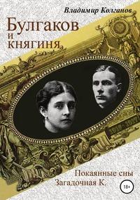 Булгаков и княгиня, Владимир Колганов обложка-превью
