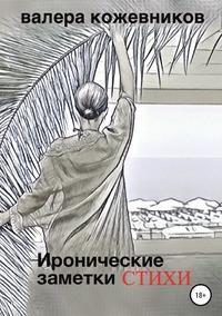 Иронические заметки, Валера Кожевников обложка-превью