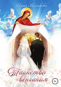 Таинство венчания, Ирина Мелешкевич обложка-превью