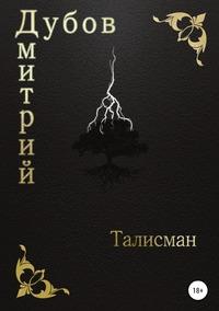 Талисман, Дмитрий Дубов обложка-превью