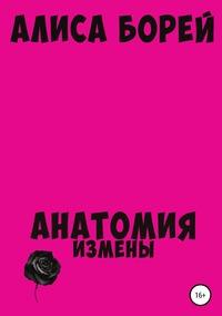 Анатомия измены, Алиса Борей обложка-превью