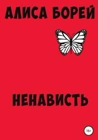 Ненависть, Алиса Борей обложка-превью