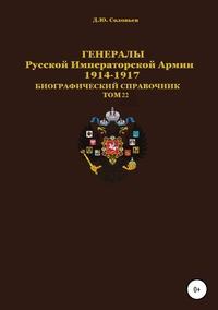 Генералы Русской Императорской Армии 1914–1917 гг. Том 22, Денис Соловьев обложка-превью