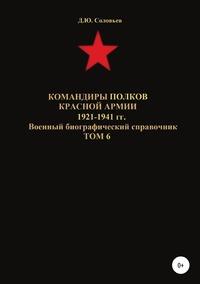 Командиры полков Красной Армии 1921-1941 гг. Том 6, Денис Соловьев обложка-превью