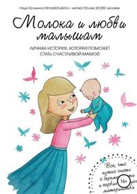 Молока и любви малышам, Надя Тюлькина обложка-превью