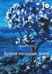 Книга под заказ: «Время меховых змей. Сборник рассказов»
