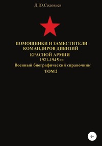 Помощники и заместители командиров Красной Армии 1921-1945 гг. Том 2, Денис Соловьев обложка-превью