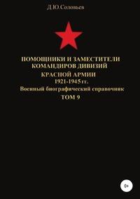 Помощники и заместители командиров дивизий Красной Армии 1921-1945 гг. Том 9, Денис Соловьев обложка-превью