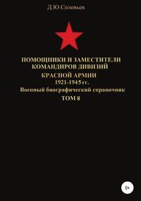 Помощники и заместители командиров дивизий Красной Армии 1921-1945 гг. Том 8, Денис Соловьев обложка-превью
