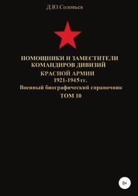 Помощники и заместители командиров дивизий Красной Армии 1921-1945 гг. Том 10, Денис Соловьев обложка-превью