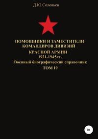 Помощники и заместители командиров дивизий Красной Армии 1921-1945 гг. Том 19, Денис Соловьев обложка-превью