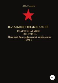 Начальники штабов армий Красной Армии 1941-1945 гг. Том 1, Денис Соловьев обложка-превью