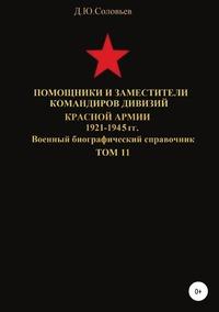 Помощники и заместители командиров дивизий Красной Армии 1921-1945 гг. Том 11, Денис Соловьев обложка-превью