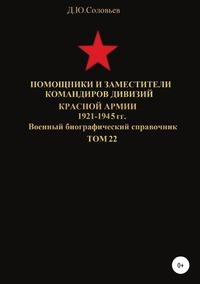 Помощники и заместители командиров дивизий Красной Армии 1921-1945 гг. Том 22, Денис Соловьев обложка-превью