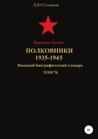 Красная Армия. Полковники. 1935-1945 гг. Том 76, Денис Соловьев обложка-превью