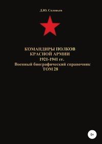 Командиры полков Красной Армии 1921-1941 гг. Том 28, Денис Соловьев обложка-превью