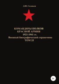 Командиры полков Красной Армии 1921-1941 гг. Том 33, Денис Соловьев обложка-превью
