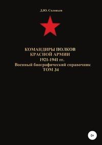 Командиры полков Красной Армии 1921-1941 гг. Том 34, Денис Соловьев обложка-превью