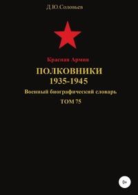 Красная Армия. Полковники. 1935-1945. Том 75, Денис Соловьев обложка-превью