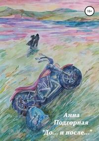 'До...и после...', Анна Подгорная обложка-превью