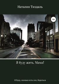 Я буду жить, Мама!, Наталия Тиздаль обложка-превью