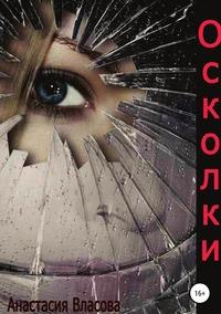 Осколки, Анастасия Власова обложка-превью
