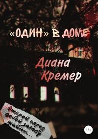 «Один» в доме, Диана Кремер обложка-превью